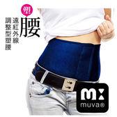 muva-遠紅外線調整型塑腰(1入)