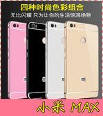 【萌萌噠】Xiaomi 小米 MAX (6.44吋) 奢華電鍍鏡面 PC 保護殼 金邊框+鏡面背蓋 二合一推拉式 手機殼