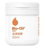 小饅頭**Bio-Oil百洛 滋潤凝膠50ml***100%正品公司貨***(6001159119258)