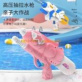 水槍兒童玩具噴水搶男孩呲水高壓抽拉式打水仗少女孩滋水槍【少女顏究院】