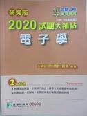 【書寶二手書T4/進修考試_KC2】研究所2020試題大補帖-電子學_劉強編