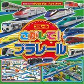 交通工具玩具車趣味益智繪本:PLARAIL