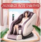 按摩椅 220V家用按摩椅新款全身多功能...