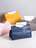 皮革紙巾盒網紅車載抽紙盒 家用客廳創意北歐ins輕奢餐巾紙收納盒 快速出貨