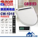 《電光TENCO》CW-1018無線遙控...