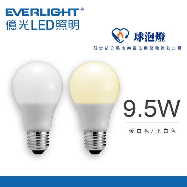 【燈王的店】億光9.5W LED高亮度燈泡 節能標章 三年保固 LED-E27-9.5W-EA