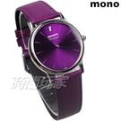 mono 南非真鑽 完美時尚腕錶 女錶 真皮錶帶 防水手錶 簡約面盤 紫色 5003D紫大