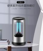 便攜式消毒燈(含臭氧)消毒燈UVC紫外線殺菌消毒燈臭氧除蟎滅菌燈