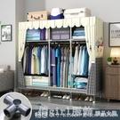 衣櫃 衣櫃家用臥室簡易布衣櫃現代簡約出租房用鋼管加粗加固組裝收納櫃 開春特惠 YTL