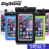 DigiStone 手機防水袋/保護套/手機套/可觸控(指南針型)通用5吋以下手機-果凍色x1★含指南針★免運★
