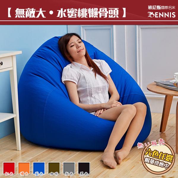 【班尼斯國際名床】~史上超極大顆~大大水蜜桃懶骨頭《正宗懶骨頭沙發》