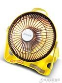 中聯迷你小太陽取暖器 台式電暖器家用辦公室暖腳器暖風機電暖器WD 時尚芭莎
