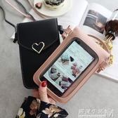 女式心形金屬裝飾透明可觸屏多功能手機包 新簡約包包 遇见生活