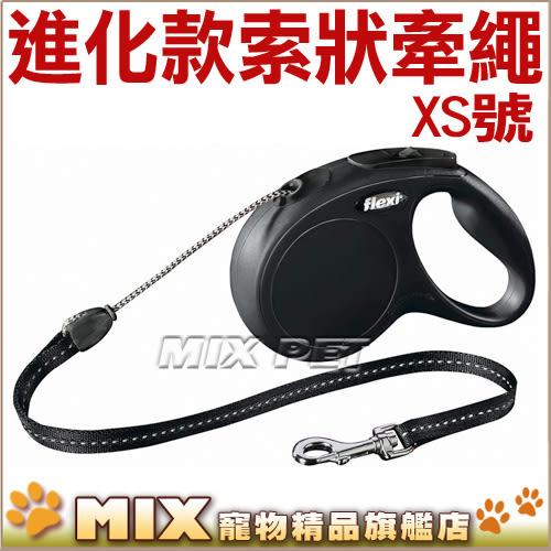 ◆MIX米克斯◆Flexi 飛萊希 .【進化款系列-索狀XS(整條索狀)】德國原廠製造伸縮牽繩