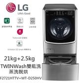 【送基本安裝+現金再低+24期0利率】LG 樂金 F2721HTTV + WT-D250HV 蒸氣洗脫烘 21+2.5KG 洗衣機