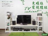 ㄩ型電視櫃層架書架書櫃 視聽櫃 邊櫃 雜誌架 多功能櫃 台灣製MIT【空間特工】TVWS6S