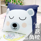 抬腳枕 抬腿枕 三角枕 靠背枕【白熊愛睡...