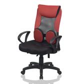 好室家居 傑克3D乳膠坐墊電腦椅辦公椅(三色任選)紅