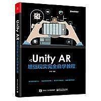 簡體書-十日到貨 R3YY【Unity AR 增強現實完全自學教程】 9787121324697 電子工業出版社 作者: