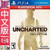 PS4 秘境探險 合輯(中文版)Hits
