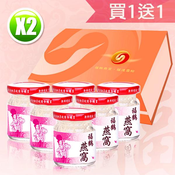 【買1送1】福鶴燕窩-標準(60gx6瓶)x2