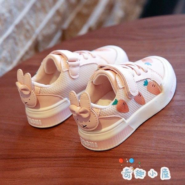 寶寶運動鞋板鞋女寶春秋網鞋嬰兒軟底學步鞋【奇趣小屋】