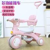 兒童三輪車1-6歲2自行車嬰兒幼兒推車腳踏車子小孩童車寶寶手推車 {快速出貨}