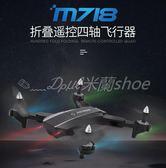 空拍機 折疊無人機航拍高清專業四軸飛行器航模成人玩具超長續航遙控飛機