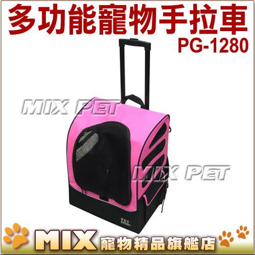 ◆MIX米克斯◆美國PET GEAR.【PG-1280 加大版】多功能五合一寵物手拉車/寵物背包/推車/汽車安全坐椅