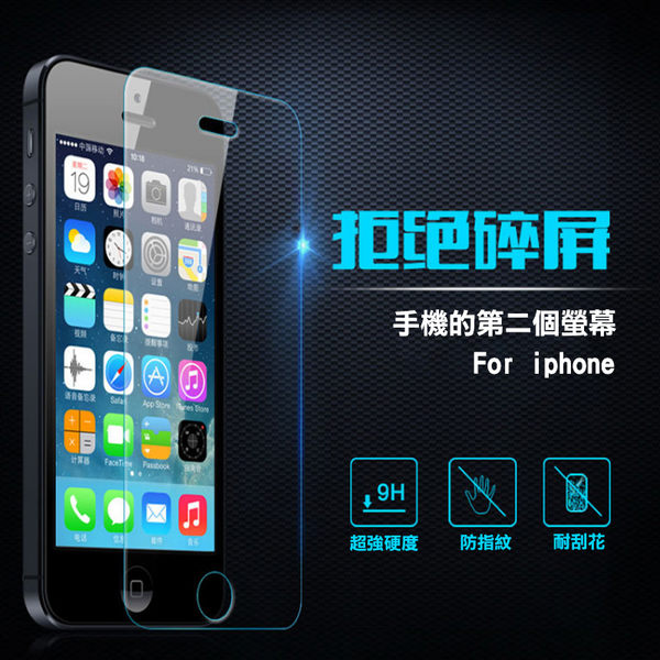 [24hr-現貨快出] 2.5D鋼化玻璃膜 iPhone 7/8 Plus 鋼化膜 iphone se iphone 6s plus 6s 螢幕保護貼 防刮