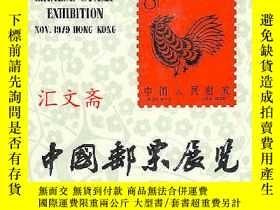 二手書博民逛書店【中國郵票展覽-香港】罕見1979.11 建國後在香港舉辦大型郵