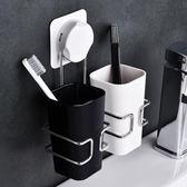 吸壁式牙刷架刷牙杯置物架套裝衛生間壁掛情侶洗漱口杯牙具盒