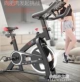 動感單車動感單車家用室內健身車超靜音女性全身運動自行車健身房器材 朵拉朵