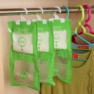 【GK328】可掛式除濕袋 不漏水乾燥包 防潮包 防潮袋 除濕劑 衣櫃懸掛式乾燥劑★EZGO商城★