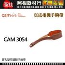 【聖佳】Cam-In CAM3054 真皮手腕帶系列 牛皮 手腕繩 手腕帶 棕色