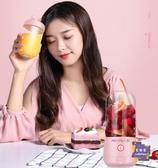 榨汁機 榨汁機家用水果小型便攜式迷你電動多功能料理榨果汁機榨汁杯T 交換禮物