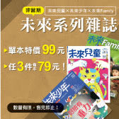未來系列雜誌,單本特價99元,任3本每本79元!