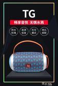 音響 藍牙音箱創意手提音響 戶外便攜雙振膜插卡音箱 道禾生活館
