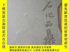 二手書博民逛書店罕見尹石作品集(上卷中國畫.下卷書法.篆刻)未開封Y12153