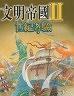 二手書R2YB2002年《文明帝國Ⅱ 世紀考驗》英寶格股份有限公司