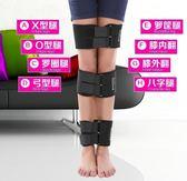 矯正帶 帶糾正成人腿型器神器直腿xo型腿綁腿帶o腿帶腿部綁帶x型腿 莎瓦迪卡
