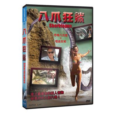 八爪狂鯊DVD