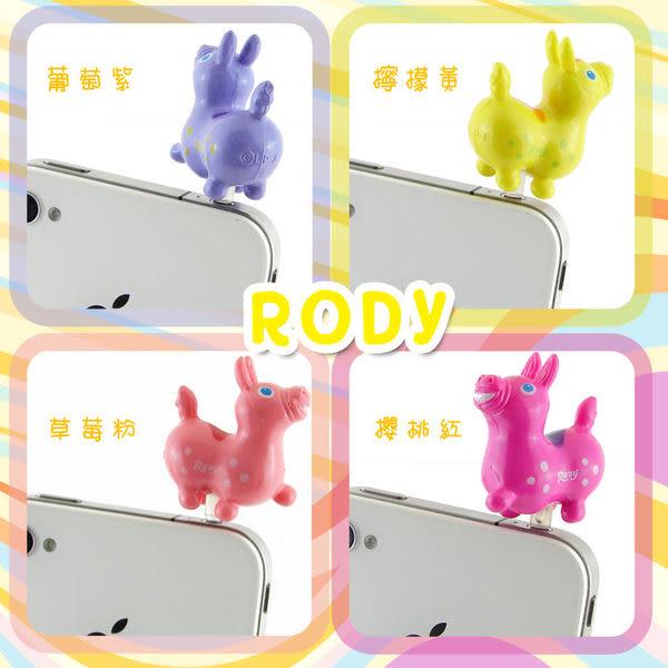 義大利Rody跳跳馬 立體糖果色復刻系列耳機防塵塞-櫻桃紅