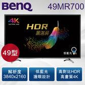 [BenQ 明基]49型護眼 4K HDR 智慧連網入門大型液晶(含視訊盒) 49MR700 +DT-160T