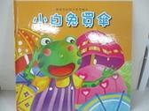 【書寶二手書T4/少年童書_D5G】小白兔買傘_張晉霖