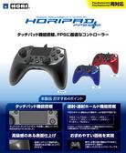 [哈GAME族]免運費 可刷卡 PS4/PS3 HORI FPS PLUS 連射 連發有線控制器 連發手把 搖桿 PS4-025 黑色