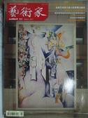 【書寶二手書T2/雜誌期刊_XDH】藝術家_502期_抽象的寫實主義大師畢費回顧展