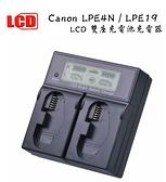 黑熊數位 CANON EOS 1D4 1DX 1Ds 1DX2 1DS4 1D Mark II 系列 雙槽高速充電器 LP-E19 LP-E4N LP-E4 雙充 電量顯示