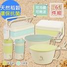 【幸福媽咪】日式天然稻殼餐具組六件組(HM-2152)付手機支架