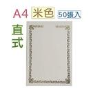 A4 直式燙金獎狀紙 (50張入)...